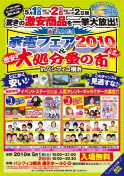 top_calendar_100501_yamadadenki_
