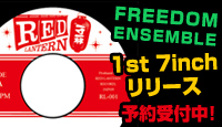 FREEDOM ENSEMBLE 1st7inchリリース